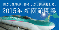 北海道新幹線2015年新函館開業ウェブサイト