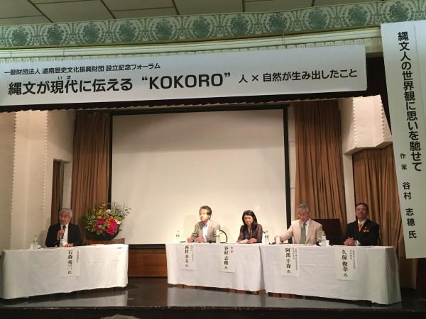 (一財)道南歴史文化振興財団 設立記念フォーラム トークセッションの様子