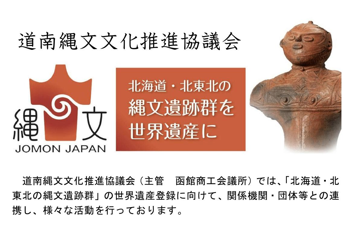 ~世界遺産登録をめざして~ 北海道・北東北の縄文遺跡群