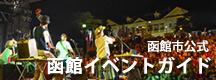 函館イベントガイド